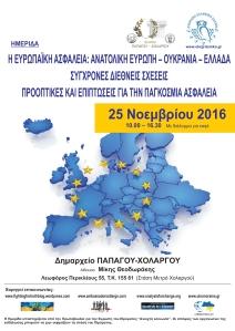 ukraine_afisa